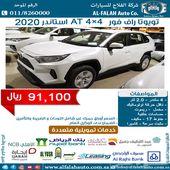 راف فور استاندرد 4x4 سعودي 2020 ب 91100 ريال