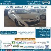 يارس  AT -1.5 - Y شركات- سعودي 2019