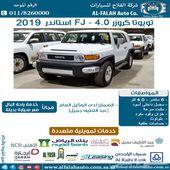 اف جي 1-استاندر- سعودي 2019