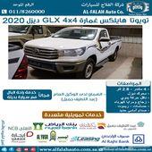 هايلكس غمارة GLX -ديزل دبل سعودي 2020