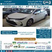 تويوتا كرولا 1.6-XLI مطور سعودي 2020