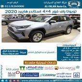 تويوتا راف فور 4x4 استاندر هايبرد سعودي 2020