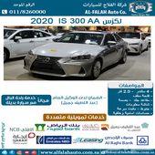 لكزس IS 300 A.A سعودي 2020