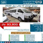 اورفان 13 ركاب ديزل سعودي 2020 ب 93800 ريال