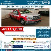 فورد F150 غمارتين 2x4سعودي2019 ب113300ريال