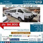 اورفان 13 ركاب ديزل سعودي 2020 ب 94800 ريال