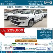 لاندكروزر GXR3 - V6 سعودي 2020 ب 229600 ريال