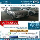 فورد اكسبلورر XLT 4x2سعودي2019 ب113600 ريال