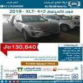 فورد اكسبلورر XLT 4x2سعودي2019 ب130640 ريال