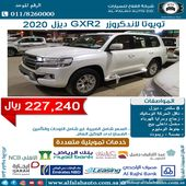 لاندكروزر GXR2-V8 ديزل 2020 ب 227240 ريال