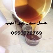 عسل سدر رسمره وطلح اصلي ومضمون ا الشرط