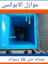 شركة تنظيف عزل خزانات م حشرات
