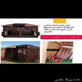 للبيع خيمة تصلح للحوش او السطح