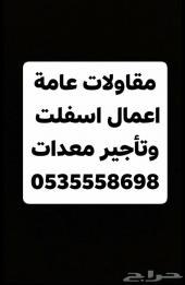 مقاول اعمال أسفلت  0535558698