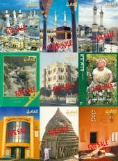 مجلة القافلة 53 عدد للبيع