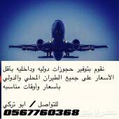 حجوزات طيران