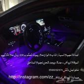 الرياض - حي لبن انارة داخلية للسيارات