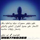 حجوزات طيران بأقل سعر متوفر