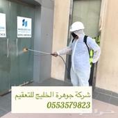 شركة تعقيم شقق بيوت فلل قصور استراحات فنادق مساجد مكاتب