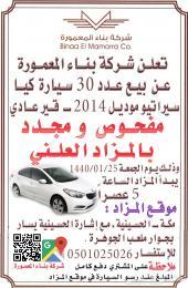 مزاد بيع عدد 30 سيارة كيا سيراتيو