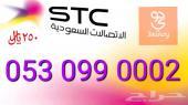 0530990002  رقم  STC مميز ثلاثي أصفار