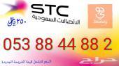 0538844882  رقم STC مميز ثلاث دبلات سهل ومرتب