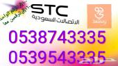 رقم STC بدأ من 50 ريال سهل ومرتب و(شحن) كمان
