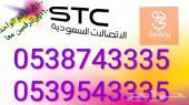 رقم STC بدأ من 30 ريال سهل ومرتب و(شحن) كمان