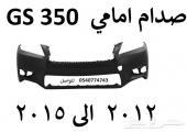 صدام لكزس جي اس 350 LEXUS GS 350 FRONT BUMPER