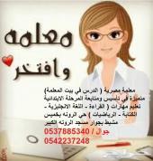 معلمة مصرية للدروس الخصوصية ( تأسيس ومتابعة )