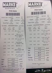 برنامج مبيعات حسابات نقاط بيع مع الضريبه