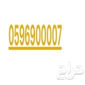 رقم مييز للبيع 0596907