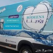 مويه شركه رودينا افضل الاسعار والارخص في السوق