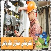كهربائي منازل بوسط الرياض والاحياء القريب منها