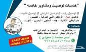 توصيل من الرياض الى القصيم - الدمام -المجمعة