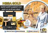 اجهزة كشف الذهب