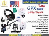 جهاز كشف الذهب فى السعودية جي بي اكس 4500