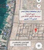 للبيع ارض بمخطط نزهة ابحر 600 متر