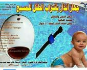 جهاز انذار عند وقوع الطفل بالمسبح