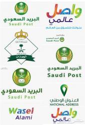 عنوان وطني .. البريد السعودي .. واصل