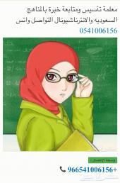 معلمة تأسيس ومتابعه انترناشيونال 0541006156