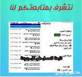 مصندق سعودي 2017 ( النايف للسيارات)