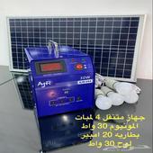 مولد كهرباء يعمل على الطاقة الشمسية للرحلات والمزارع