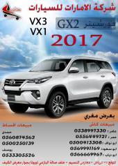 فورتشينر gx2 سعودي2017- 103500