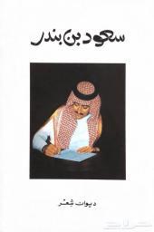 ديوان الأمير الشاعر سعود بن بندر