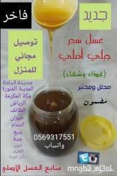 ذوق بلسانك واتحدى تنساني عسل السدرتوصيل مجاني