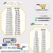 ارخص الاسعار لشدات والشعبيه ببجي