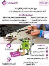 دورة صيانة جوال شاملة شهادة معتمدة الرياض