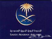 حجز طيران بأرخص الاسعار..