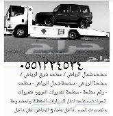 سطحه شمال وشرق الرياض 0532585914